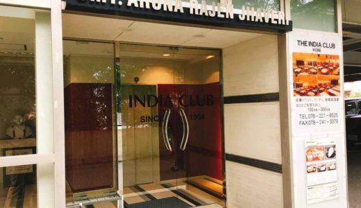 神戸インドクラブ