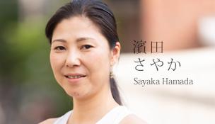 濱田さやか| Sayaka Hamada