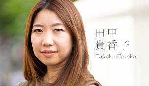 田中 貴香子 | Takako Tanaka