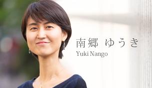 南郷ゆうき| Yuki Nango