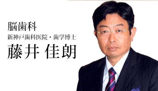 #5|天地人、ヒトを宇宙の叡智と地球の叡智につなぐ歯の治療|藤井佳朗|Yoshiro Fujii