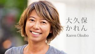 大久保かれん| Karen Okubo