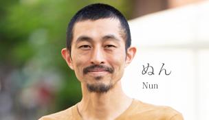 ぬん | Nun