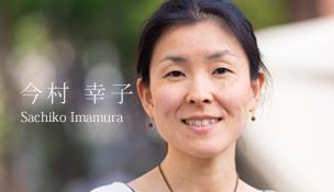 今村幸子| Sachiko Imamura