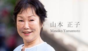 山本正子| Masako Yamamoto